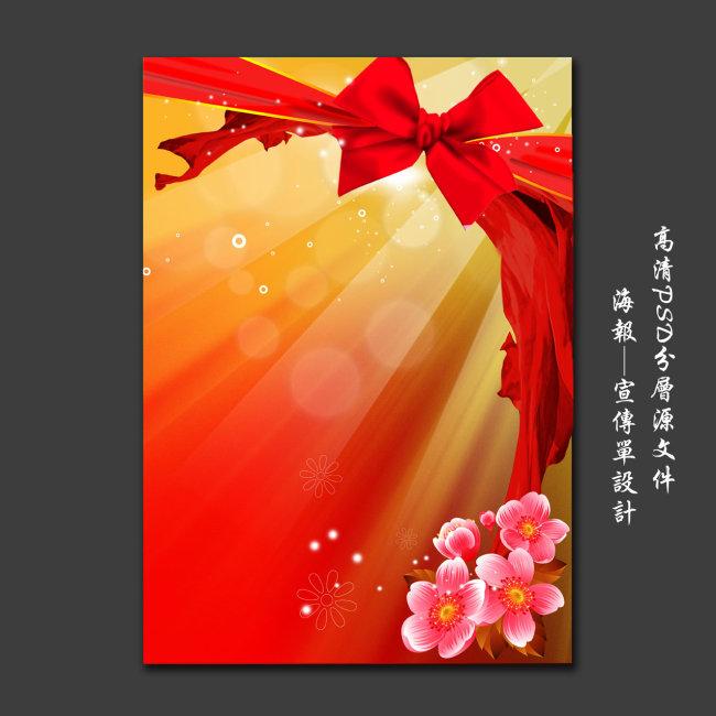 【psd】红色喜庆精美海报宣传单背景psd模板下载图片