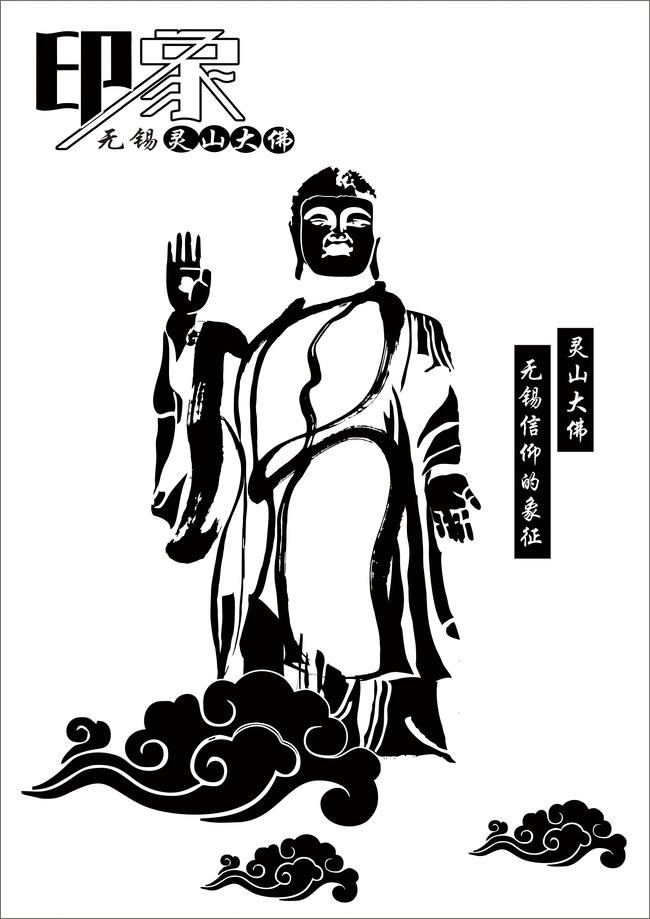 【】印象无锡系列海报四灵山大佛