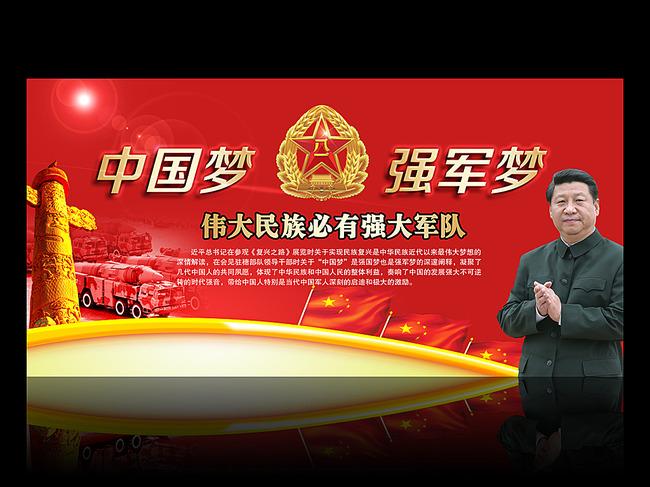 中国梦强军梦部队军队宣传栏展板海报背景