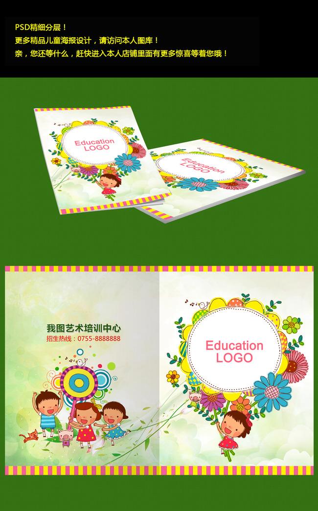 【】卡通儿童幼儿园学校教育画册封面美术封面