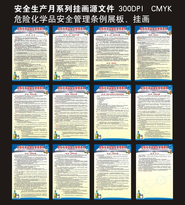 安全管理条例挂画 企业展板 生产制度挂画 手抄报 说明:危险化学品