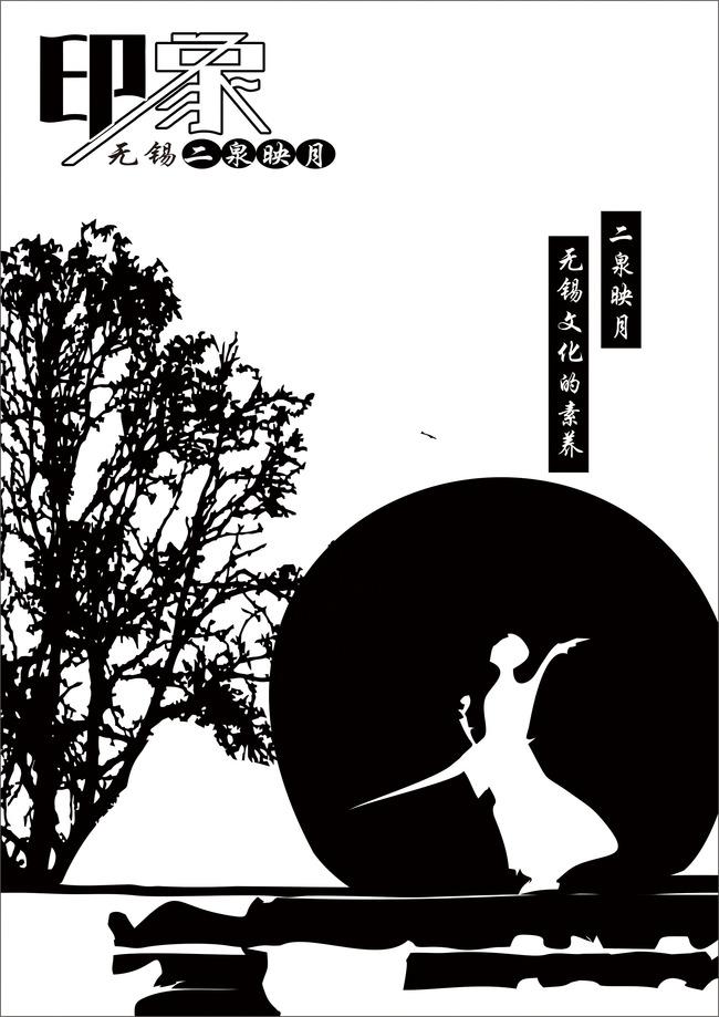 【】印象无锡系列海报六二泉映月