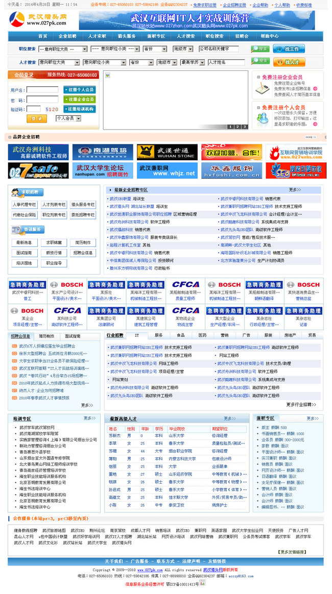 武汉人才网源码程序asp人才网程序图片