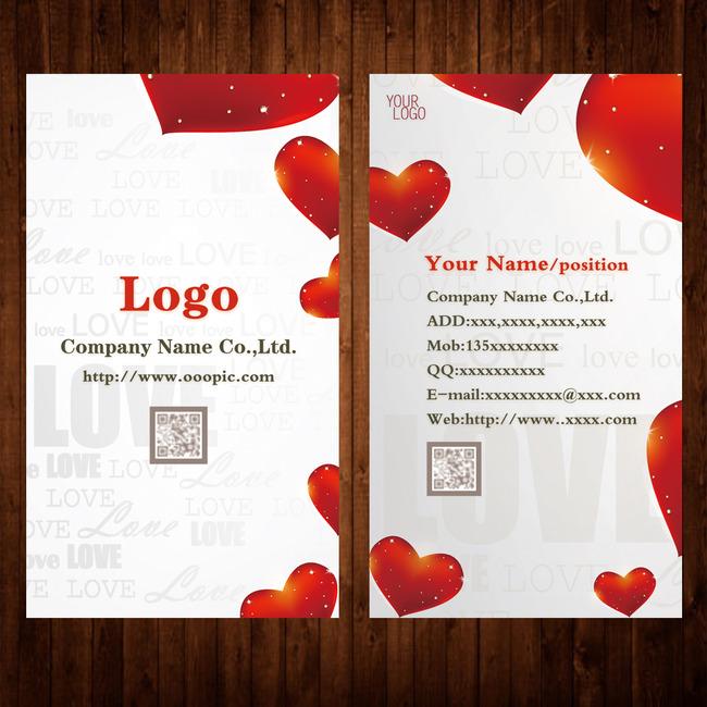 【】简洁心形系列设计模板之名片|婚庆婚纱摄影