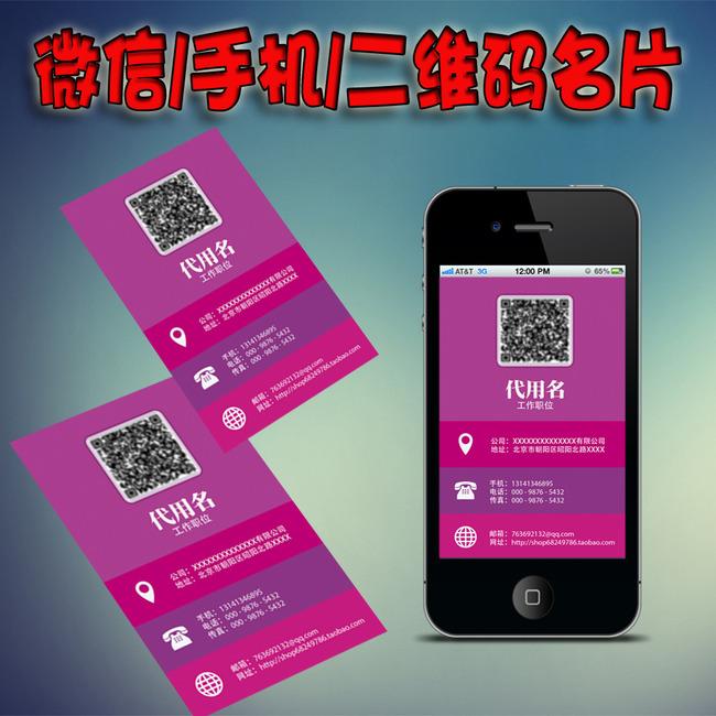 【】微信二维码名片模板