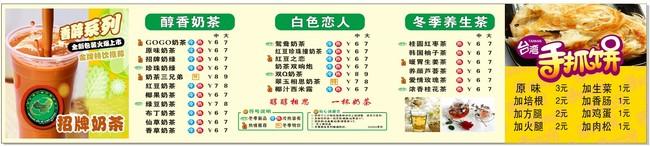 【】奶茶店招牌宣传单海报