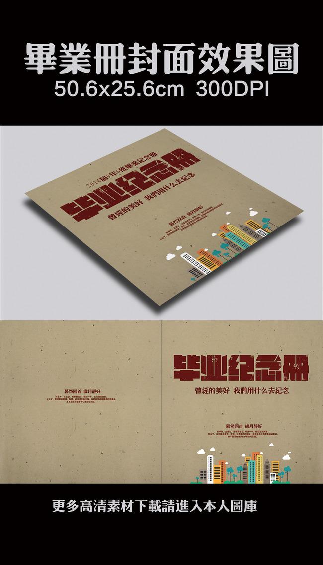 【】毕业册封面设计