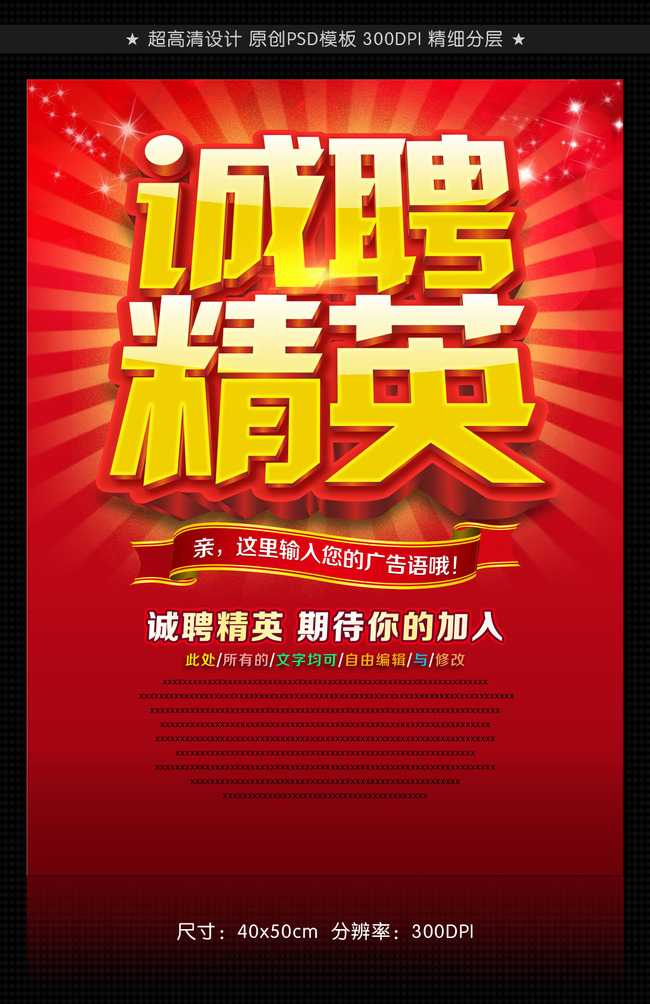 招聘启事logo_【】招聘海报设计模板_图片编号:wli12196634_其他_海报设计|宣传 ...