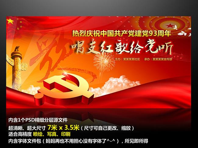 红歌会建党节建军背景图片