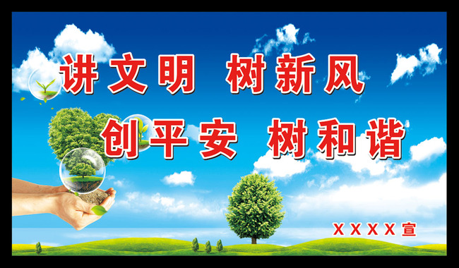 主页 原创专区 海报设计|宣传广告设计 其他 > 讲文明树新风公益广告