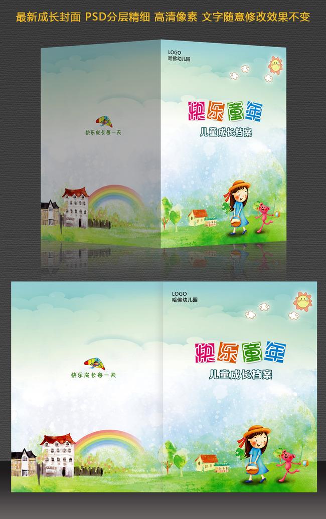 其它画册设计 > 清新儿童成长档案手册封面模板psd  关键词: 画册