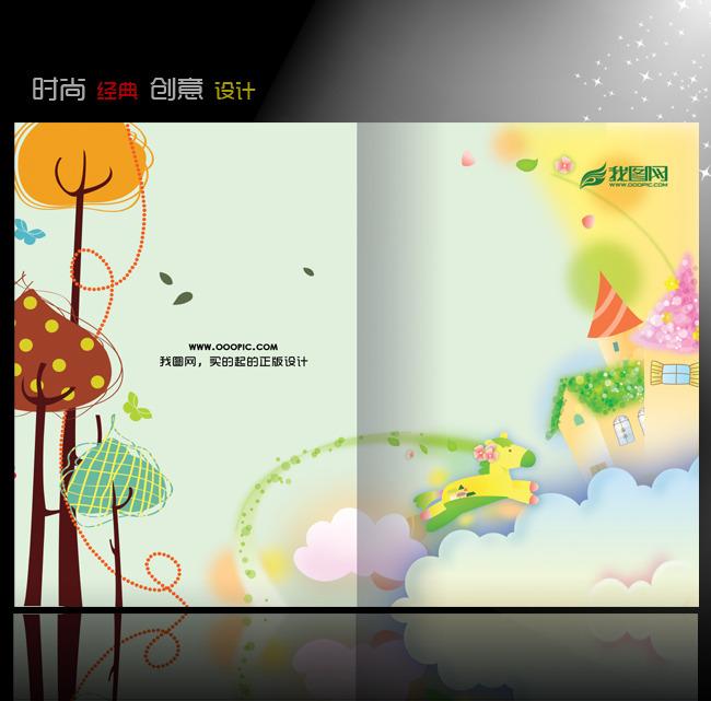 【psd】卡通学校幼儿园画册封面设计psd