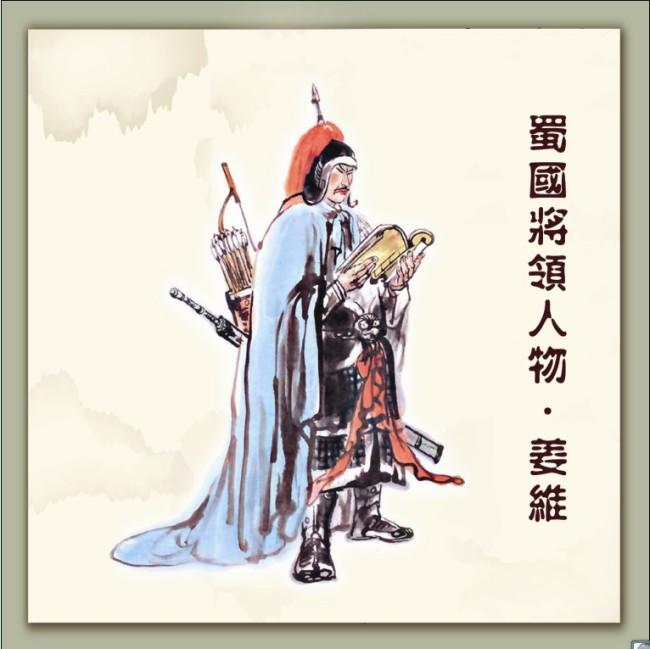 关键词: 三国人物 蜀国人物 三国演义 姜维 水墨画 中国画 等 说明