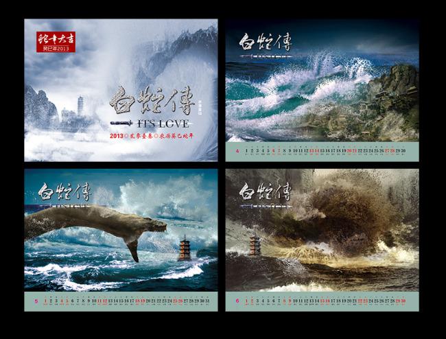 2013 蛇台历 中国风 蛇生肖台历 生肖蛇 蛇字 葵巳年 春节 白蛇传 白