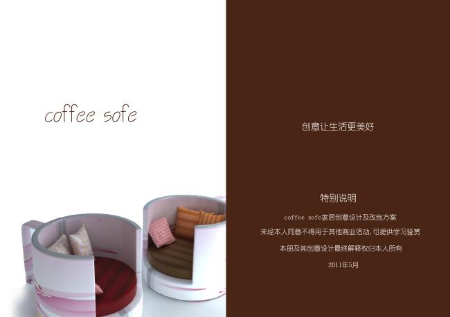 【psd】3d家具毕业设计展板