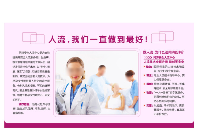 妇科院内宣传展板