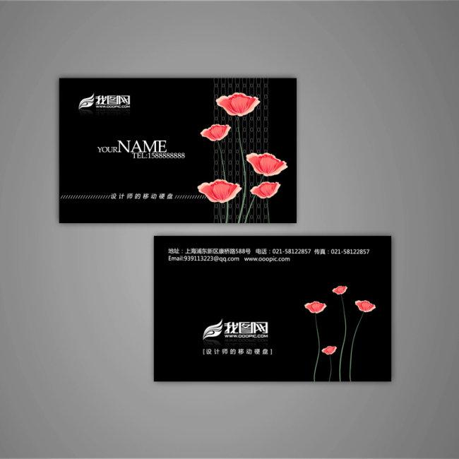 黑色名片模板 花朵 说明:时尚花朵个性名片设计模板 分享到:qq空间