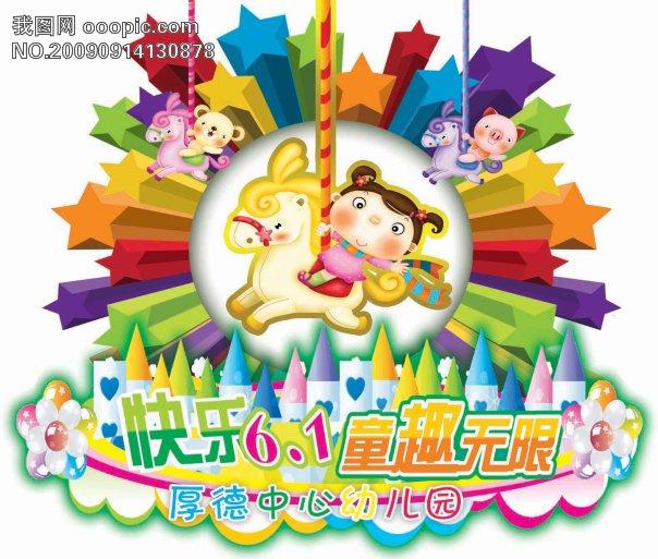 【psd】学校幼儿园节目设计背景板舞台设计