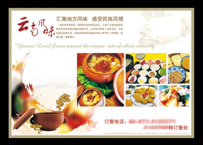 【psd】美食酒店宣传单沙天天美食冰图片