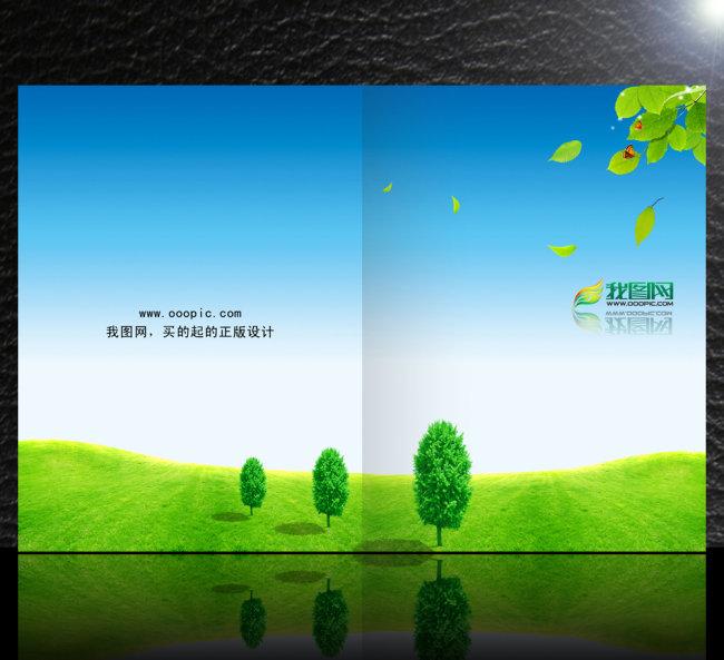 宣传册封面矢量图_【PSD】自然清新教育类画册封面设计模板_图片编号:wli1068671 ...