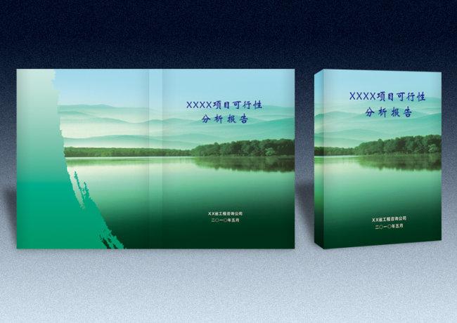 主页 原创专区 画册设计|版式|菜谱模板 其它画册设计 > 分析报告封面