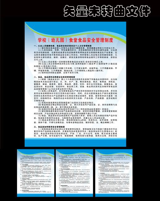 【cdr】学校(幼儿园)食堂食品安全管理制度