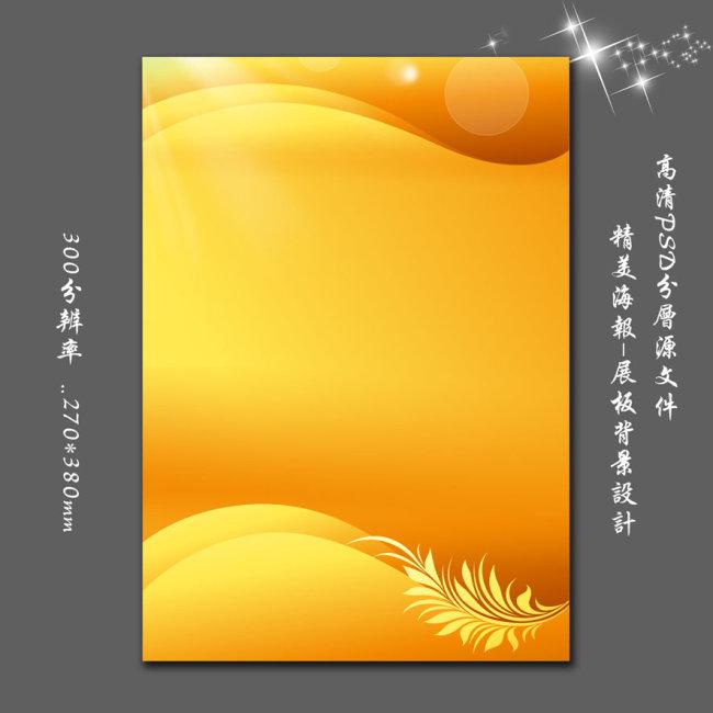黄色简洁大气海报背景设计psd模板
