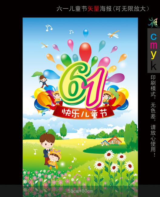 【cdr】61儿童节矢量海报背景图片_图片编号:wli_六一