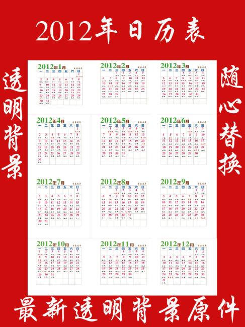 关键词: 2012年透明背景日历表 2012年月历 龙年日历高清 说明:2012