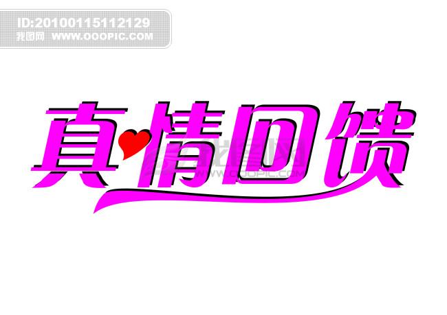 【cdr】真情回馈字体设计