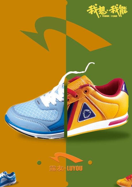 【psd】露友鞋子创意海报设计