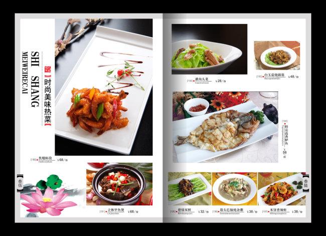 主页 原创专区 画册设计|版式|菜谱模板 菜单|菜谱设计 > 菜谱内页37