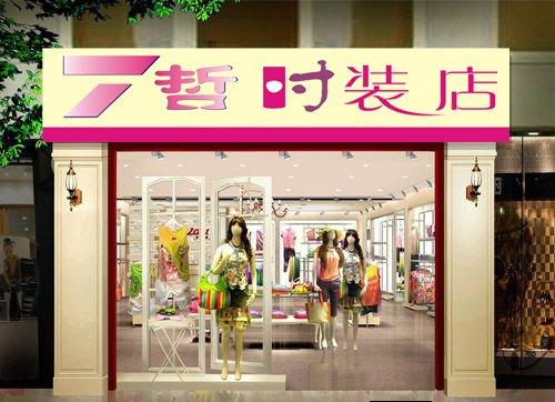 招牌 牌匾 招牌設計 時裝店招牌設計 時裝店招牌 女裝招牌 時裝店效果