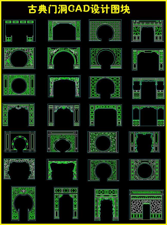 关键词:中式 古典 传统 中国风 门洞 过道 屏风 雕花 样式 设计 方案 室内 装饰 装修 装潢 CAD 图纸 素材 图库 图块 建筑 平面 立面 效果 图 dwg 格式 文件 剖面图 说明:中国风古典门洞雕花CAD设计图库