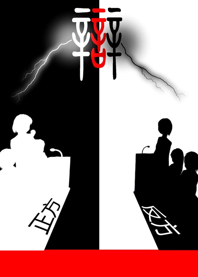 【】学校辩论赛海报设计素材模板