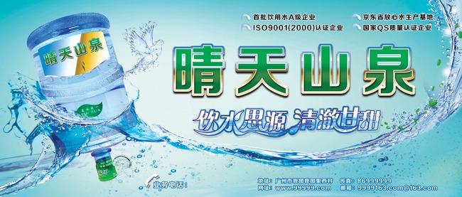 山泉水 矿泉水广告设计展板 水 桶装水展板 水纹 水造型 产品广告