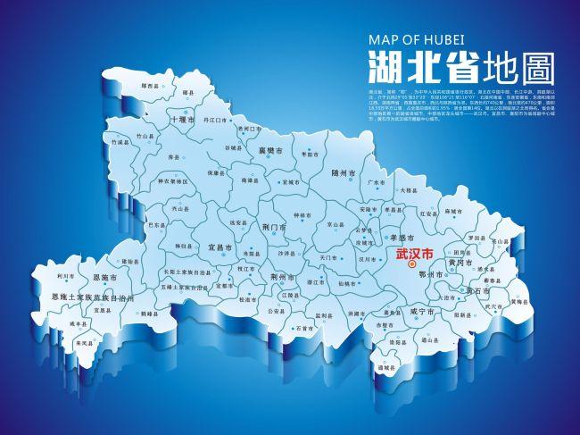 湖北地图 湖北省 湖北