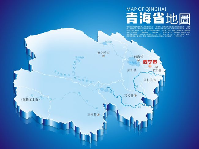 广告设计 矢量地图 cdr 蓝色地图 cdr cdr地图 青海省矢量地图 西宁市
