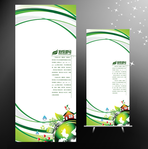 易拉宝背景 公司企业x展架背景 婚庆x展架 说明:绿色环保x展架设计