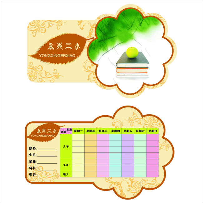 异型书签  书签 矢量 cdr cdr9 cdr矢量花纹 广告设计 说明:异型书签
