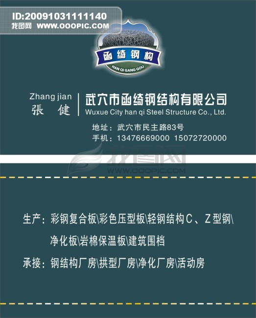 【cdr】钢结构有限公司名片