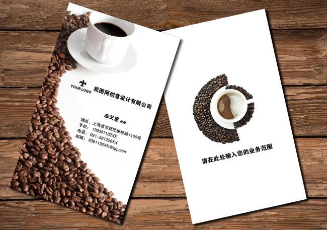 【psd】咖啡馆名片