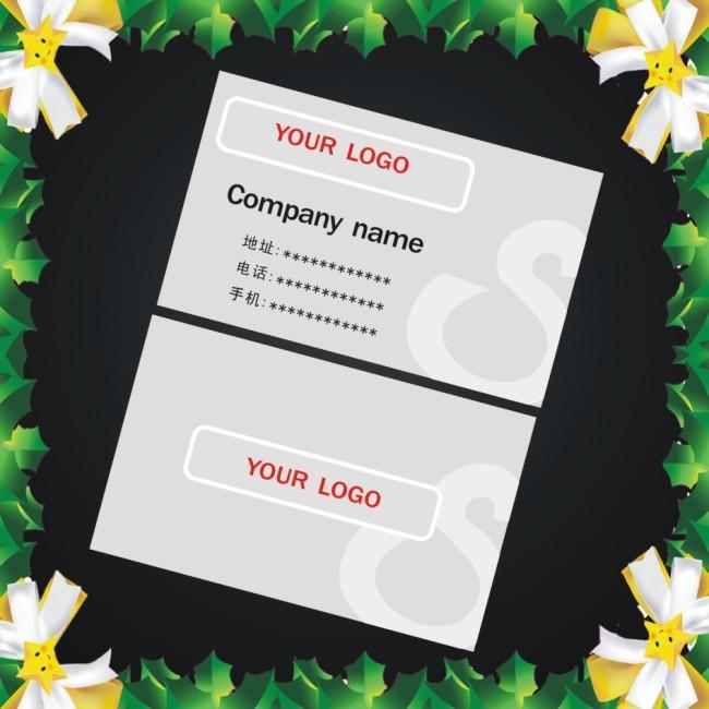 【cdr】行政机关企业高档名片设计模板