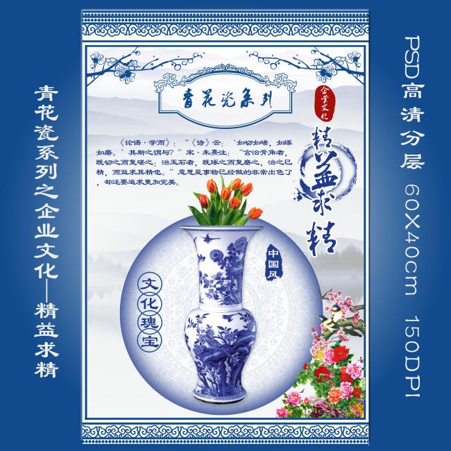 【psd】中国风青花瓷系列企业文化素材 精益求精
