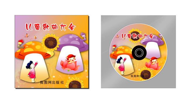【psd】儿童歌曲光盘封面psd下载