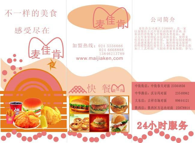 主页 原创专区 海报设计|宣传广告设计 折页设计模板 > 餐饮类三折页