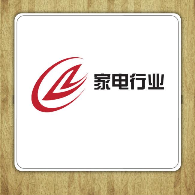 字母logo 矢量logo 说明:家电logo