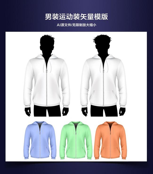 【ai】男装运动服矢量模版设计