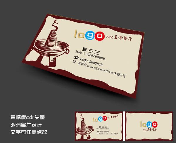 关键词: 餐厅名片设计 美食名片模板 餐饮名片设计 火锅名片设计