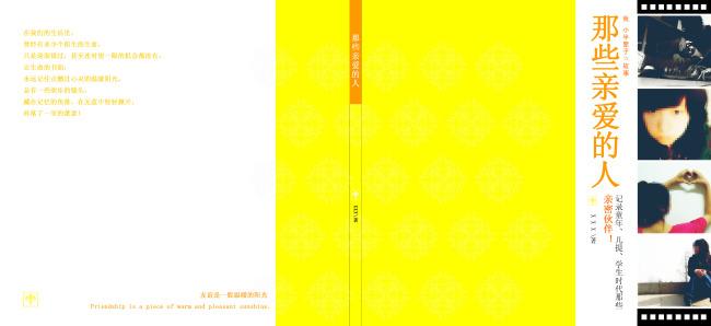 【psd】黄色系书籍封面psd设计模板下载